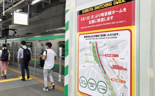 渋谷駅の埼京線ホーム切り替えを知らせるポスター=JR東日本提供・共同
