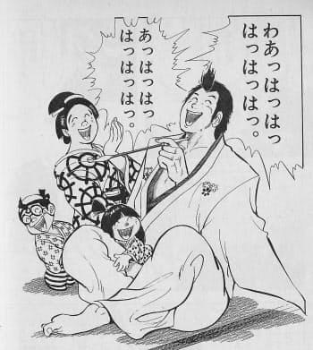 代表作「浮浪雲」より(C)ジョージ秋山/小学館