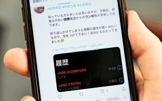 SNS上には「不審な国際電話がかかってきた」との訴えが相次いでいる(一部画像処理しています)