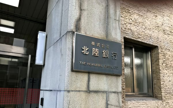 日本M&Aセンターから表彰を受けた(富山市にある北陸銀行の本店)