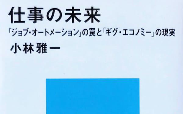 (講談社現代新書・900円)