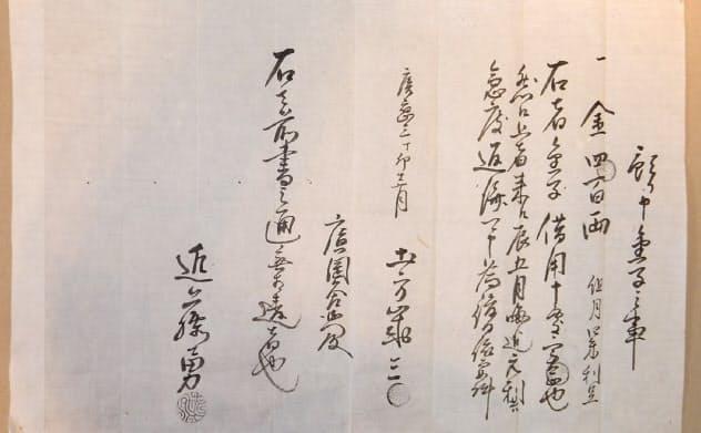 新撰組の土方歳三と近藤勇が連署した加島屋への400両の借用書