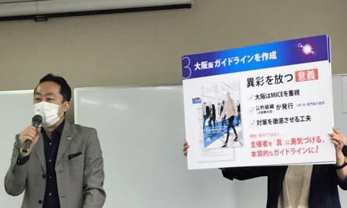 大阪観光局はMICE主催者向けの感染症対策ガイドラインを発表した(3日、大阪市)