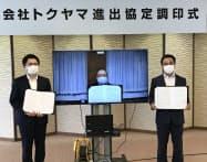 トクヤマの横田浩社長(中)はウェブ会議方式で山口県、柳井市と進出協定を結んだ。