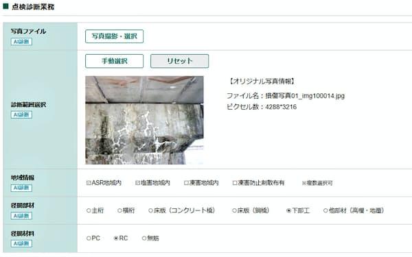 日本ユニシスと日本海コンサルタント(金沢市)が共同で提供するAIシステムの入力画面のイメージ