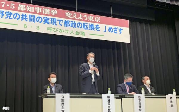 東京都知事選を巡り、市民団体との会合に出席した野党幹部(3日、東京都千代田区)=共同