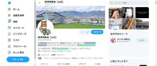 阪神競馬場の公式ツイッター