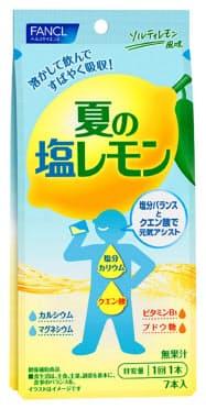 ファンケルが発売する粉状サプリメント「溶かして飲む 夏の塩レモン」