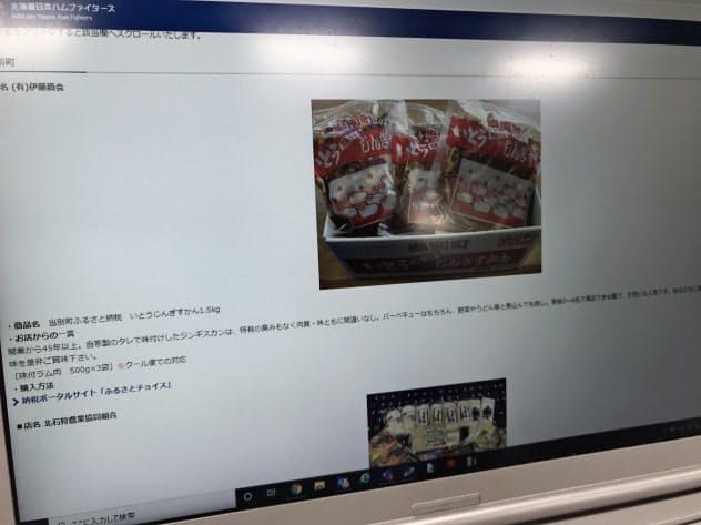 球団ホームページに商品紹介や購入方法を掲載している