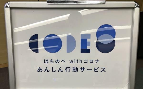 八戸市が作成した「CODE8」のロゴ