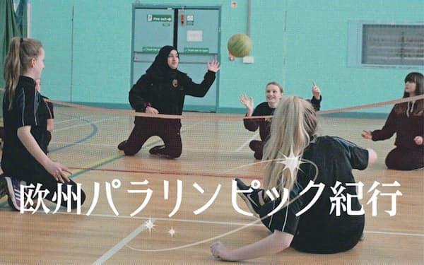体育でシッティングバレーボールを楽しむ生徒たち(チューダー・グレインジ・アカデミーで)