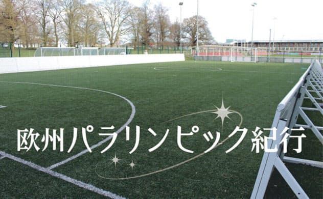 セント・ジョージズ・パークにあるブラインドサッカー専用のピッチ(バートン・アポン・トレント)