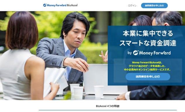 オンライン融資サービスを8月に終了する