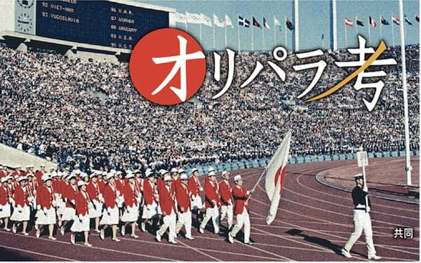 来年の東京五輪の簡素化では開閉会式などの規模縮小が検討されている(1964年の東京五輪開会式で入場行進する日本選手団)