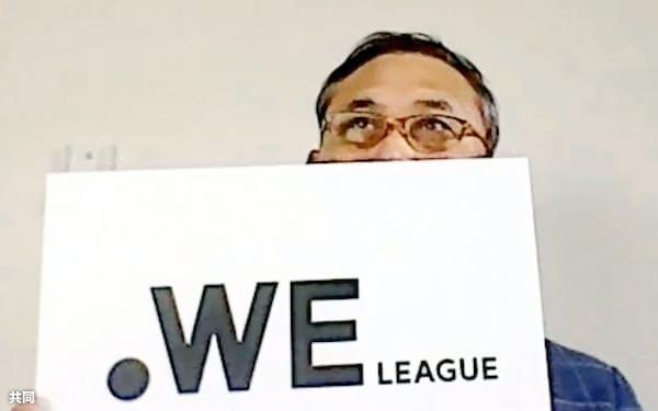 WEリーグ発足を発表したオンライン記者会見で、ロゴマークを掲げる佐々木女子新リーグ設立準備室長=共同