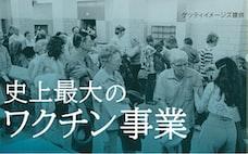 西村秀一仙台医療センター・ウイルスセンター長に聞く