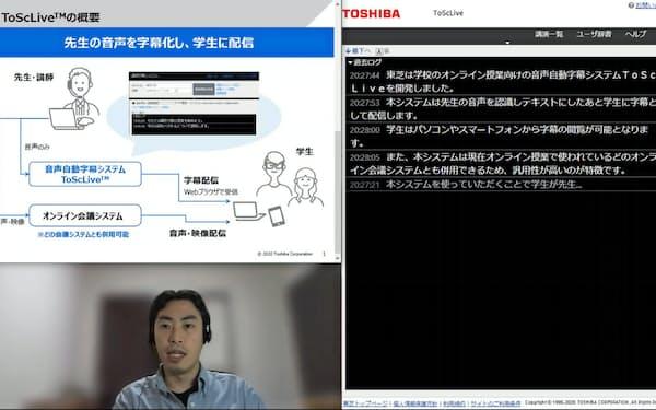 オンライン授業の声を自動で字幕化するシステムを開発した