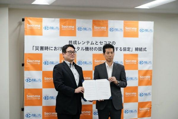 協定書に署名したセコマの赤尾洋昭社長(左)と共成レンテムの高野博勝代表取締役