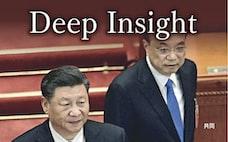 「もろい中国」を悩む時代へ 予測できぬ行動も