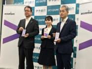 記者会見を開いた伊予銀の竹内哲夫常務(左)ら(11日、松山市)