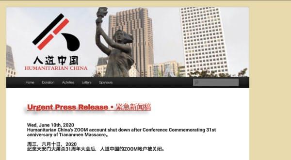 天安門事件を振り返る会議の後で「ズームが使えなくなった」と指摘する、人道中国のウェブサイト