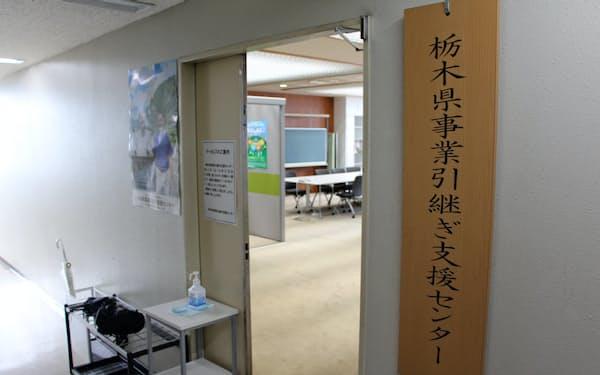 栃木県事業引継ぎ支援センターの案件もコロナ禍で6月までストップしていた