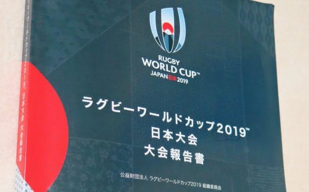 ラグビーW杯日本大会の組織委がまとめた大会報告書