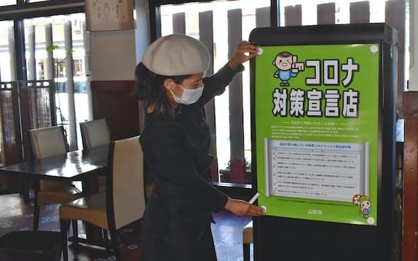 店内に「コロナ対策宣言店」のポスターを掲示する飲食店(5月29日、山形市の「990」)