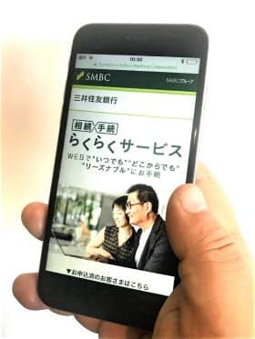 三井住友銀行の「相続手続らくらくサービス」。店舗に行かなくても各種の手続きができる
