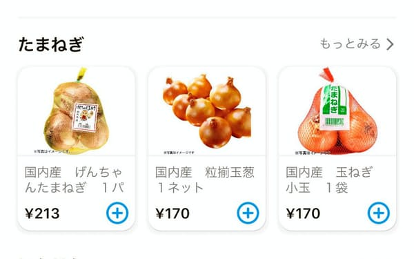 「イトーヨーカドー ネットスーパーアプリ」の商品選択画面