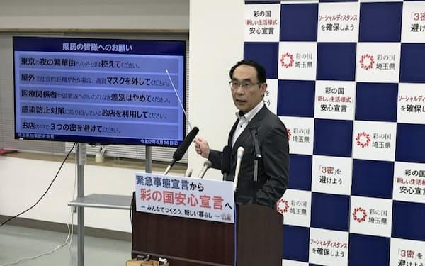 記者会見する大野知事(16日、埼玉県庁)