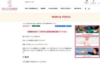 新型コロナウイルスの影響で苦境を訴えるNPO法人「日本こども支援協会」のホームページ