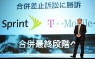 孫氏はTモバイル株の現金化を検討する(写真は2月のSBG決算発表)