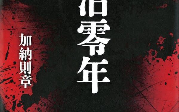 (エイチアンドアイ・1800円)