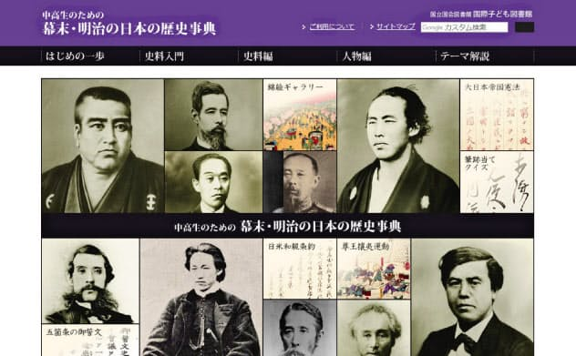 1位 中高生のための幕末・明治の日本の歴史事典(国立国会図書館国際子ども図書館)
