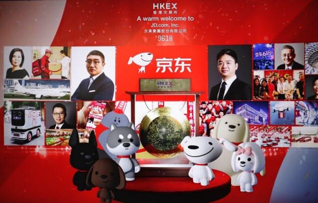 18日、京東集団は香港市場に重複上場した(ネット上で開いたセレモニー)