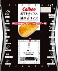 カルビーが発売したポテトチップス「ポテトチップス×謎解きクイズ 導きのブラックペッパー味」