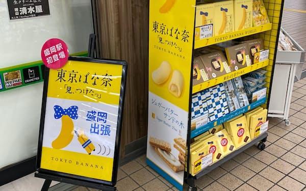 JR盛岡駅の「ニューデイズ」で販売中の東京ばな奈。首都圏以外での市中販売は初めて