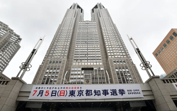 東京都知事選の横断幕が掲げられた東京都庁(18日、東京都新宿区)