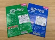 NTTグループは21年10月から順次、五十音別の電話帳「ハローページ」を廃止する