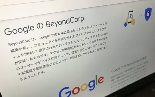 BeyondCorpを説明するグーグルのウェブページ
