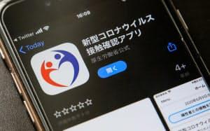 厚労省が運用を始めたスマホ用の新型コロナウイルス接触確認アプリ(19日)