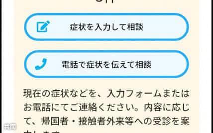 日本政府が配布を始めた接触確認アプリの画面イメージ(厚労省提供)
