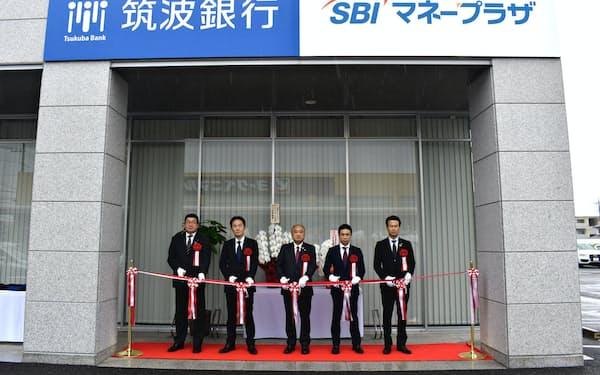筑波銀行とSBIマネープラザは共同店舗をオープンした(19日、茨城県土浦市)