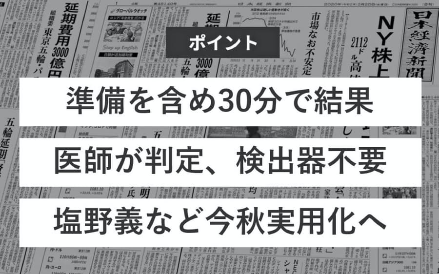 コロナ ウイルス 日本 経済 新聞