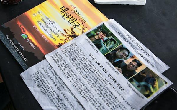 脱北者団体が5月31日、北朝鮮に向けてまいたビラ