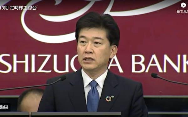 静岡銀行の株主総会であいさつする柴田久頭取(19日、同行が公開した動画)