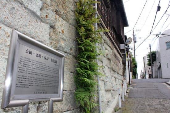 金田一京助の旧居跡周辺。今も歴史を感じさせる木造建築が残る。