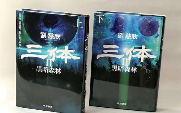 「三体2 黒暗森林」では人類と異星文明の本格的な接触が描かれる