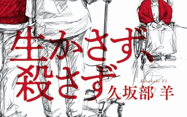 (朝日新聞出版・1700円)